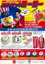 Coca-Cola Yo-Yo Promotional flyer